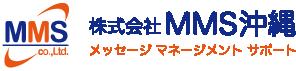株式会社 MMS沖縄 -メッセージ マネージメント サポート 沖縄-